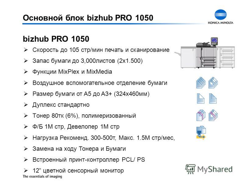 Основной блок bizhub PRO 1050 bizhub PRO 1050 ØСкорость до 105 стр/мин печать и сканирование ØЗапас бумаги до 3,000листов (2х1.500) ØФункции MixPlex и MixMedia ØВоздушное вспомогательное отделение бумаги ØРазмер бумаги от A5 до A3+ (324x460мм) ØДупле