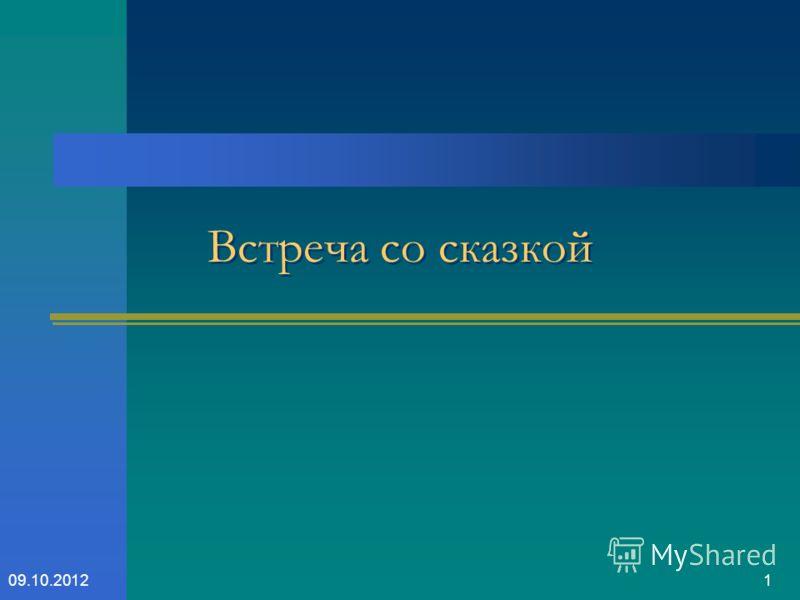 110.08.2012 Встреча со сказкой