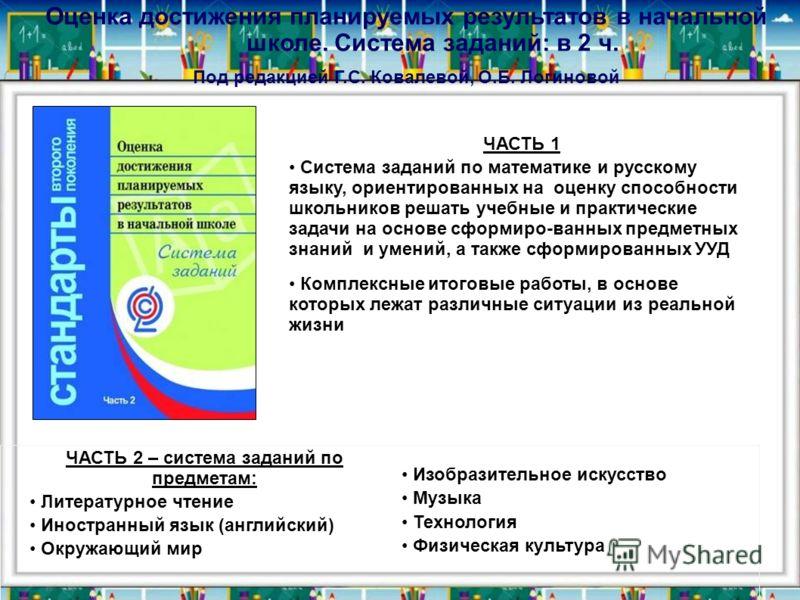 ЧАСТЬ 1 Система заданий по математике и русскому языку, ориентированных на оценку способности школьников решать учебные и практические задачи на основе сформиро-ванных предметных знаний и умений, а также сформированных УУД Комплексные итоговые работы