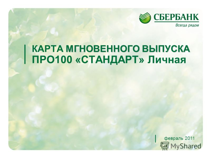 МГНОВЕННОГО ВЫПУСКА КАРТА МГНОВЕННОГО ВЫПУСКА ПРО100 «СТАНДАРТ» Личная февраль 2011