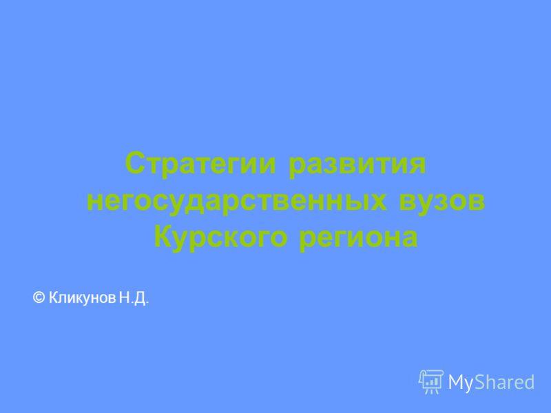 Стратегии развития негосударственных вузов Курского региона © Кликунов Н.Д.