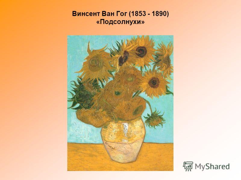 Винсент Ван Гог (1853 - 1890) «Подсолнухи»