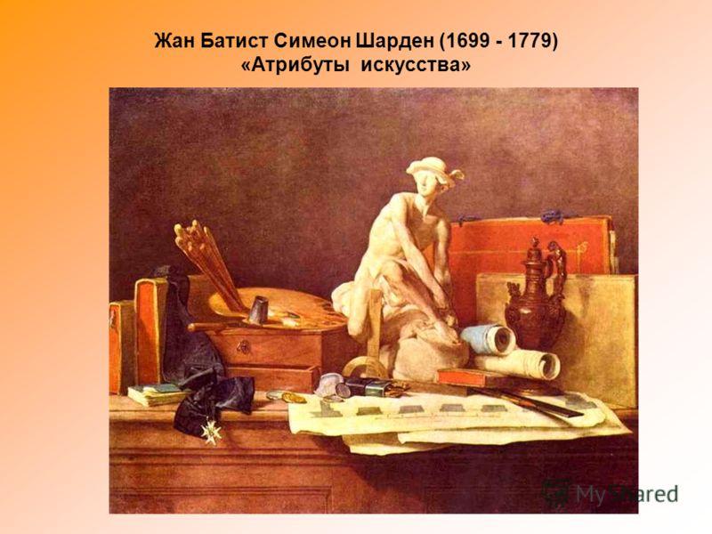 Жан Батист Симеон Шарден (1699 - 1779) «Атрибуты искусства»