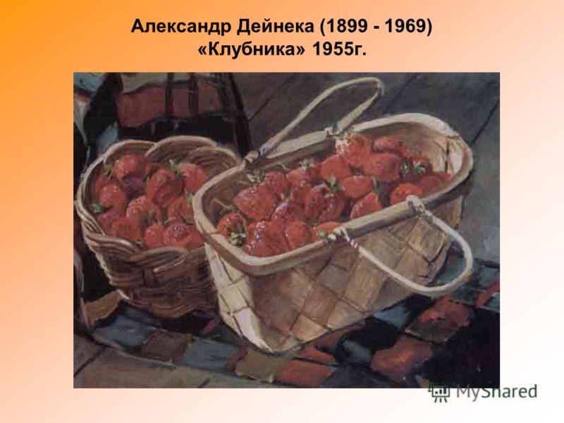 Александр Дейнека (1899 - 1969) «Клубника» 1955г.