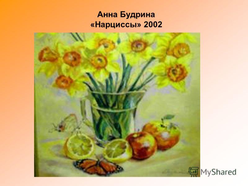 Анна Будрина «Нарциссы» 2002