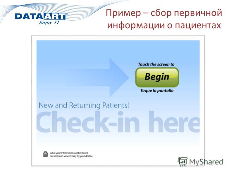 Пример – сбор первичной информации о пациентах