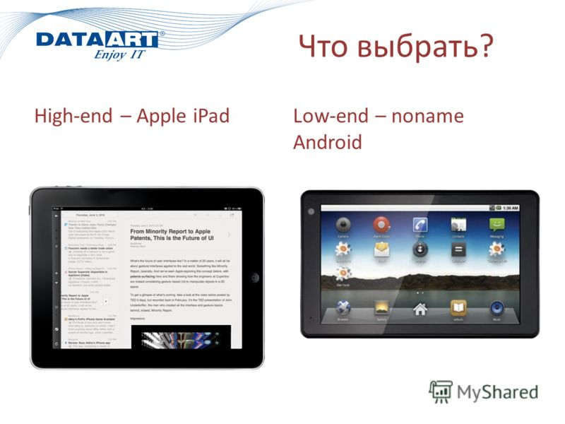 Что выбрать? High-end – Apple iPadLow-end – noname Android