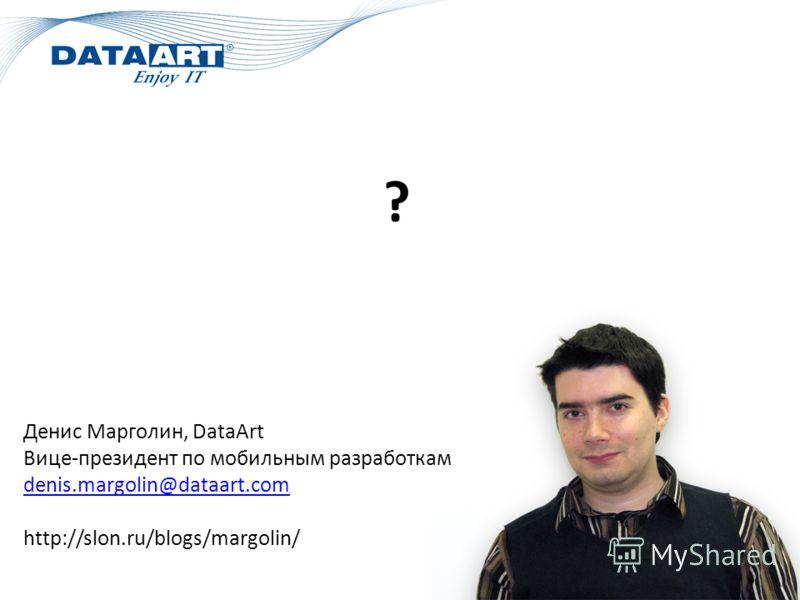 ? Денис Марголин, DataArt Вице-президент по мобильным разработкам denis.margolin@dataart.com http://slon.ru/blogs/margolin/