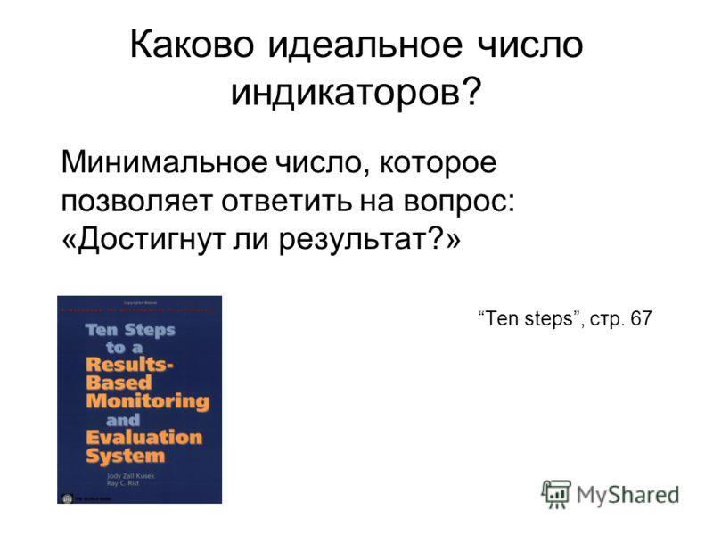 Каково идеальное число индикаторов? Минимальное число, которое позволяет ответить на вопрос: «Достигнут ли результат?» Ten steps, стр. 67