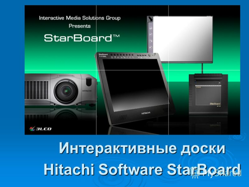 Интерактивные доски Hitachi Software StarBoard
