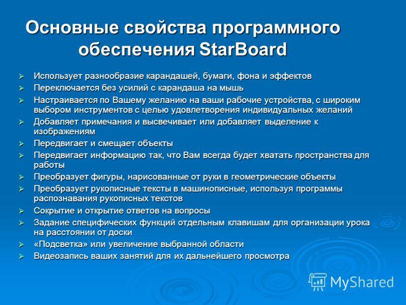 Основные свойства программного обеспечения StarBoard Использует разнообразие карандашей, бумаги, фона и эффектов Использует разнообразие карандашей, бумаги, фона и эффектов Переключается без усилий с карандаша на мышь Переключается без усилий с каран