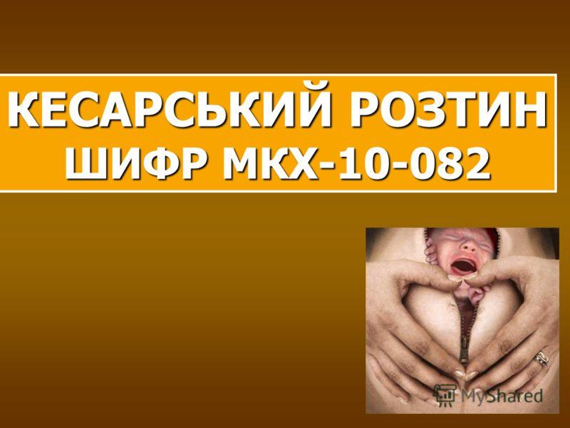 КЕСАРСЬКИЙ РОЗТИН ШИФР МКХ-10-082