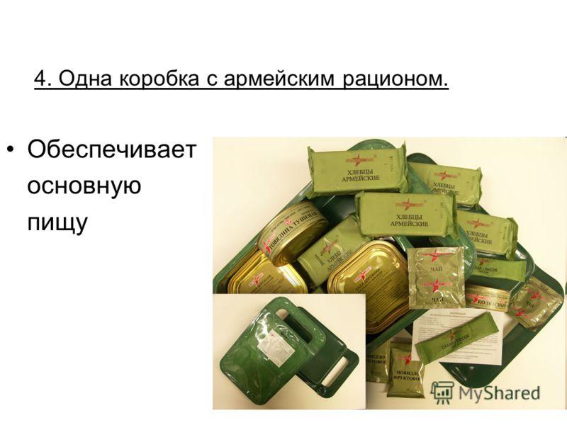 4. Одна коробка с армейским рационом. Обеспечивает основную пищу