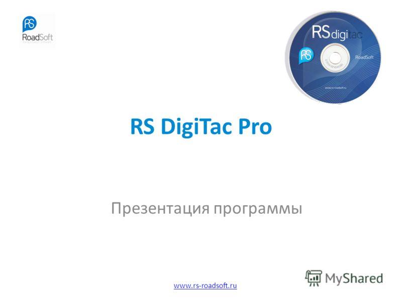 www.rs-roadsoft.ru RS DigiTac Pro Презентация программы