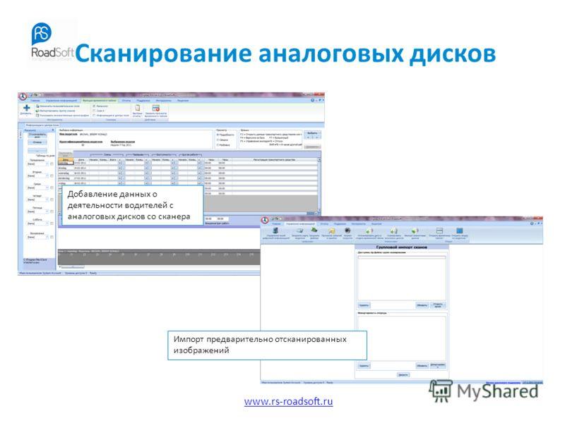 www.rs-roadsoft.ru Сканирование аналоговых дисков Добавление данных о деятельности водителей с аналоговых дисков со сканера Импорт предварительно отсканированных изображений