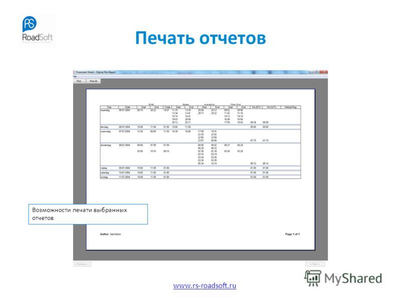www.rs-roadsoft.ru Печать отчетов Возможности печати выбранных отчетов