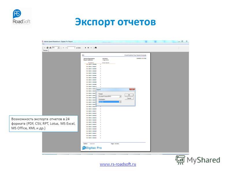 www.rs-roadsoft.ru Экспорт отчетов Возможность экспорта отчетов в 24 формата (PDF, CSV, RPT, Lotus, MS Excel, MS Office, XML и др.)