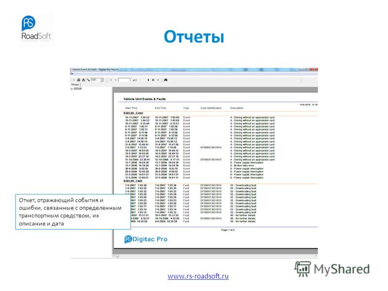 www.rs-roadsoft.ru Отчеты Отчет, отражающий события и ошибки, связанные с определенным транспортным средством, их описание и дата