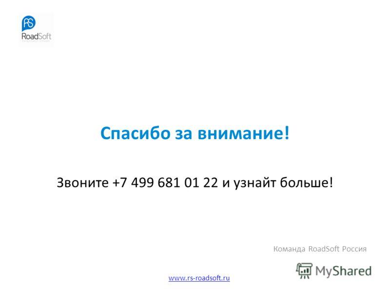 www.rs-roadsoft.ru Спасибо за внимание! Звоните +7 499 681 01 22 и узнайт больше! Команда RoadSoft Россия