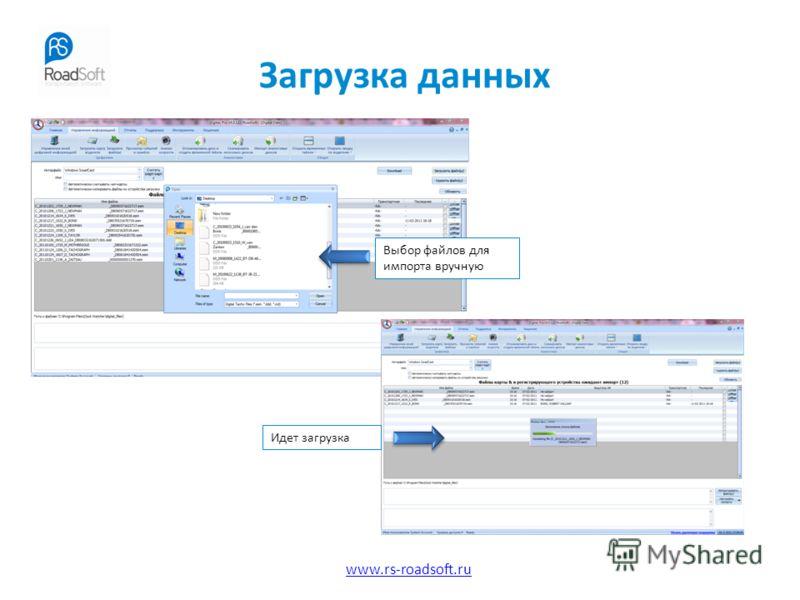 www.rs-roadsoft.ru Загрузка данных Выбор файлов для импорта вручную Идет загрузка