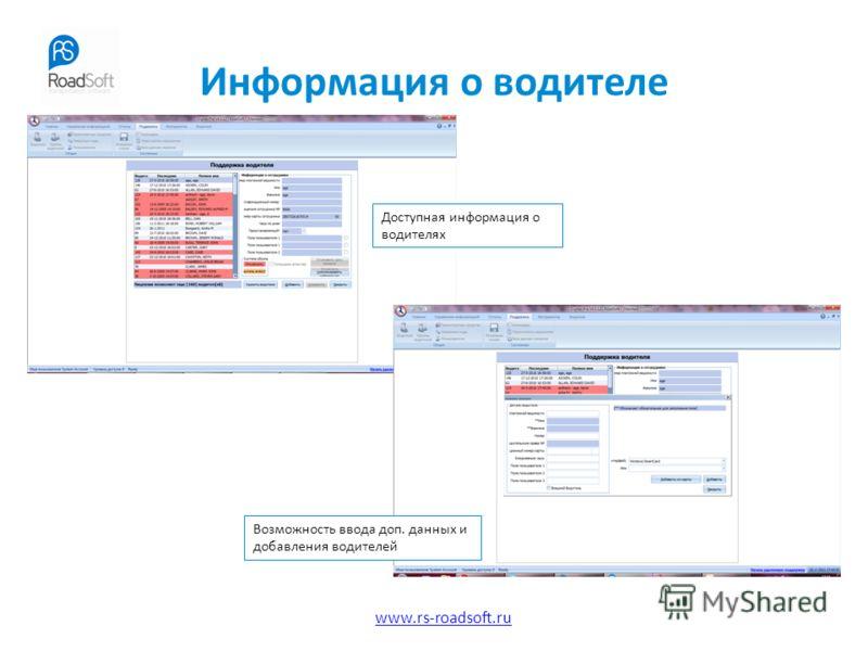 www.rs-roadsoft.ru Информация о водителе Доступная информация о водителях Возможность ввода доп. данных и добавления водителей