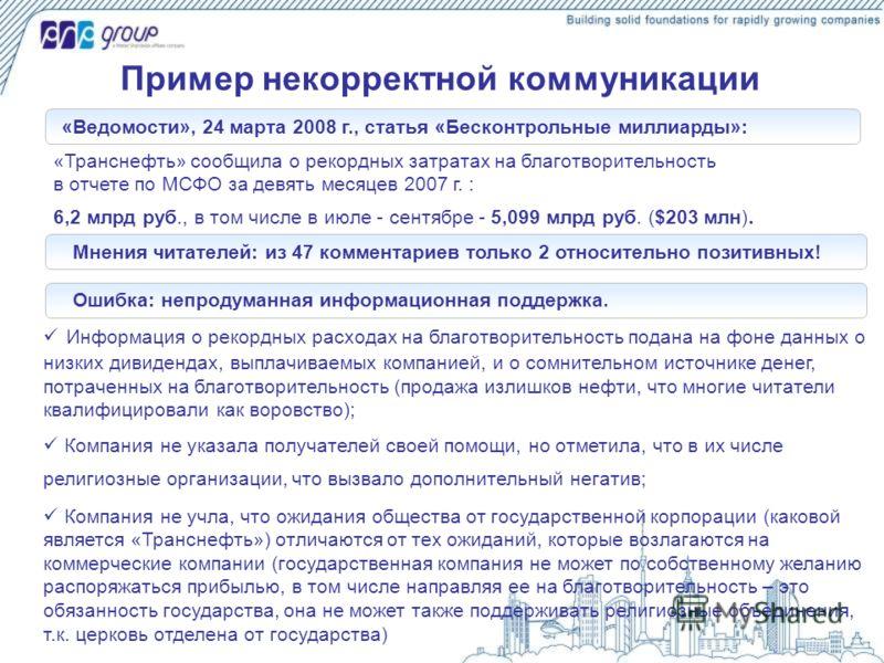 Пример некорректной коммуникации «Ведомости», 24 марта 2008 г., статья «Бесконтрольные миллиарды»: «Транснефть» сообщила о рекордных затратах на благотворительность в отчете по МСФО за девять месяцев 2007 г. : 6,2 млрд руб., в том числе в июле - сент