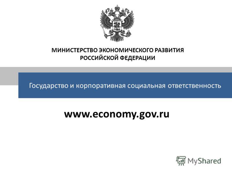 www.economy.gov.ru МИНИСТЕРСТВО ЭКОНОМИЧЕСКОГО РАЗВИТИЯ РОССИЙСКОЙ ФЕДЕРАЦИИ Государство и корпоративная социальная ответственность
