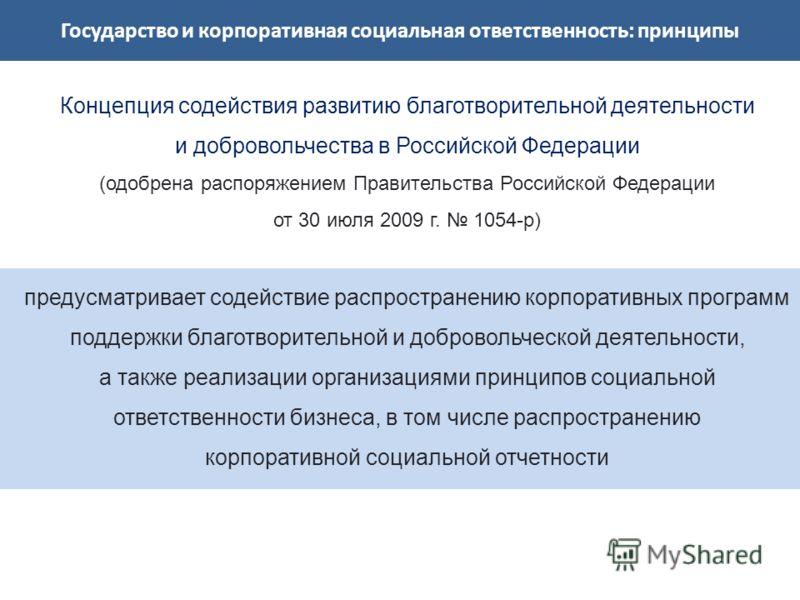 Государство и корпоративная социальная ответственность: принципы Концепция содействия развитию благотворительной деятельности и добровольчества в Российской Федерации (одобрена распоряжением Правительства Российской Федерации от 30 июля 2009 г. 1054-