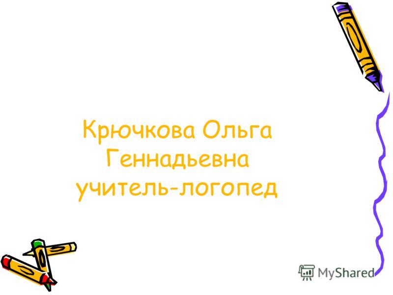 Крючкова Ольга Геннадьевна учитель-логопед