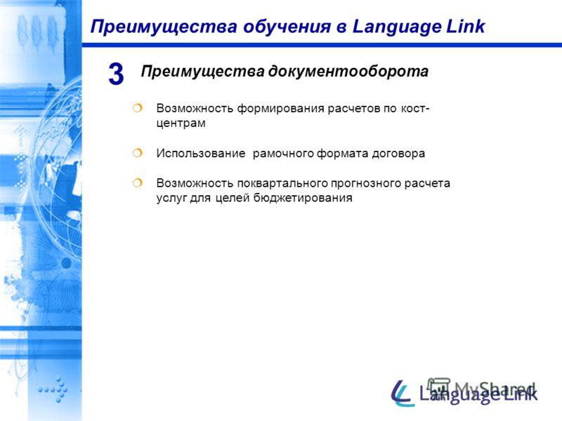 Преимущества обучения в Language Link Преимущества документооборота 3 Возможность формирования расчетов по кост- центрам Использование рамочного формата договора Возможность поквартального прогнозного расчета услуг для целей бюджетирования