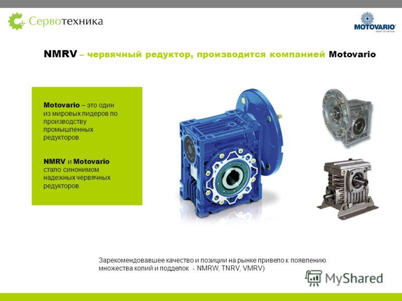 Motovario – это один из мировых лидеров по производству промышленных редукторов. NMRV и Motovario стало синонимом надежных червячных редукторов. NMRV – червячный редуктор, производится компанией Motovario Зарекомендовавшее качество и позиции на рынке
