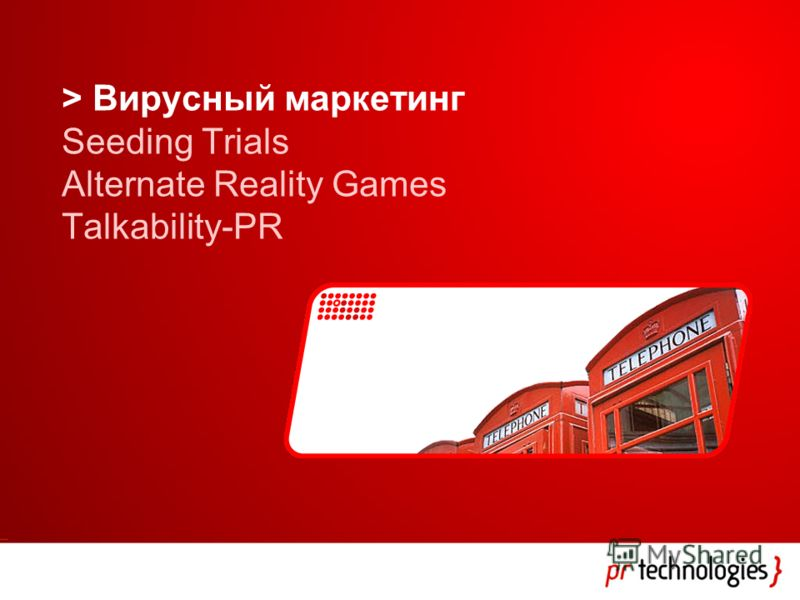 > Вирусный маркетинг Seeding Trials Alternate Reality Games Talkability-PR