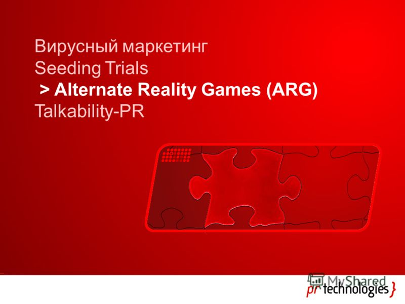 Вирусный маркетинг Seeding Trials > Alternate Reality Games (ARG) Talkability-PR