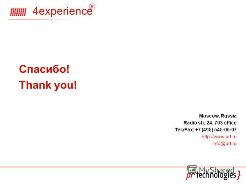 Спасибо! Thank you! Moscow, Russia Radio str, 24, 703 office Tel./Fax: +7 (495) 545-06-07 http://www.prt.ru info@prt.ru 4experience ®