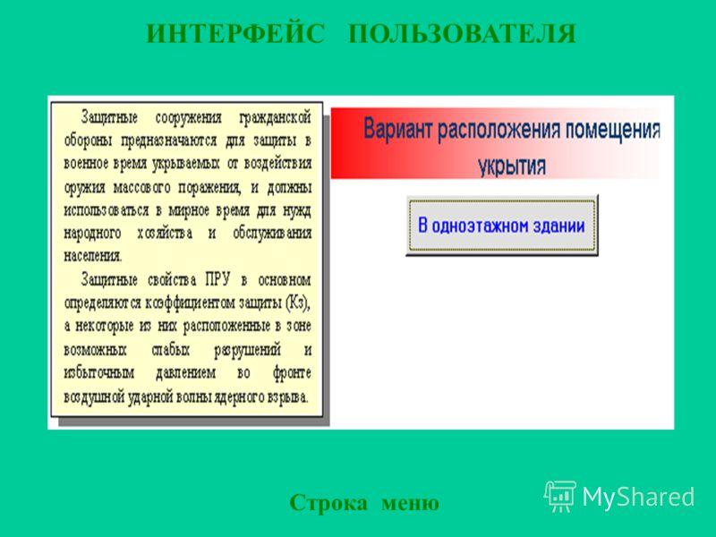 ИНТЕРФЕЙС ПОЛЬЗОВАТЕЛЯ Строка меню