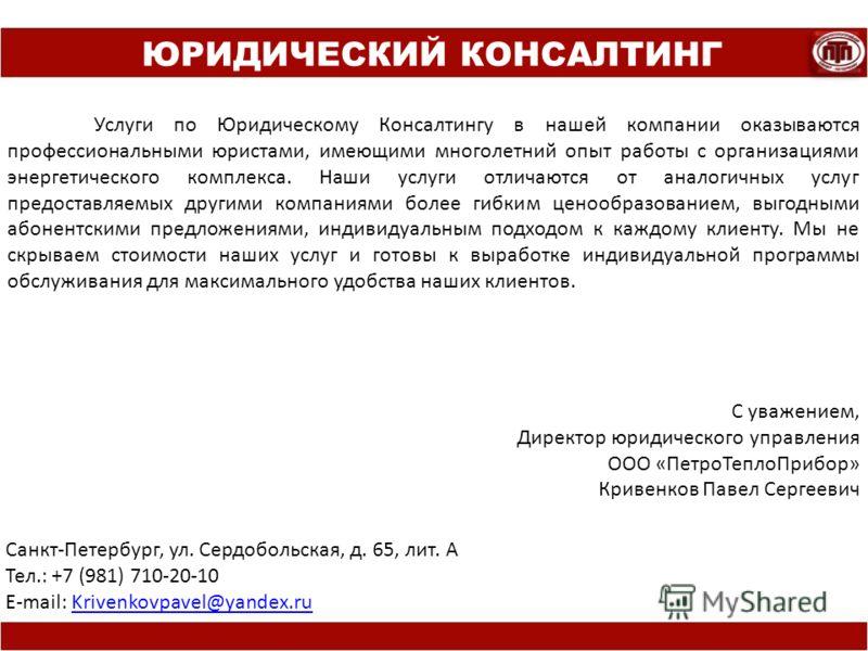 Санкт-Петербург, ул. Сердобольская, д. 65, лит. А Тел.: +7 (981) 710-20-10 E-mail: Krivenkovpavel@yandex.ruKrivenkovpavel@yandex.ru ЮРИДИЧЕСКИЙ КОНСАЛТИНГ Услуги по Юридическому Консалтингу в нашей компании оказываются профессиональными юристами, име