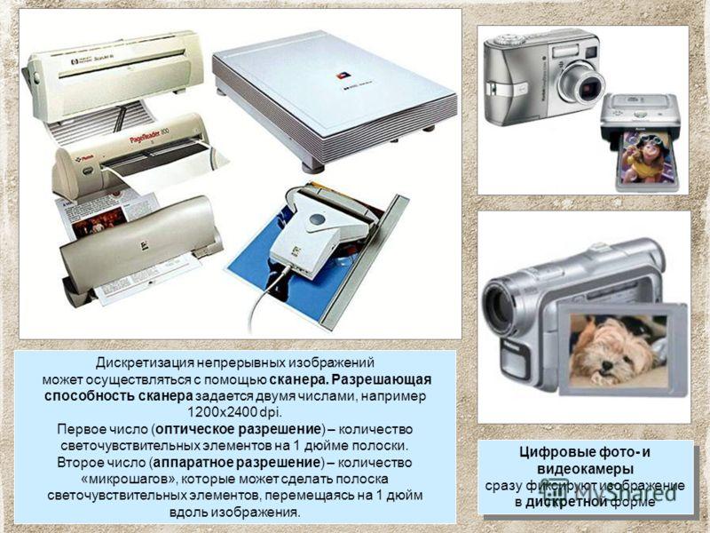 5 Дискретизация непрерывных изображений может осуществляться с помощью сканера. Разрешающая способность сканера задается двумя числами, например 1200х2400 dpi. Первое число (оптическое разрешение) – количество светочувствительных элементов на 1 дюйме