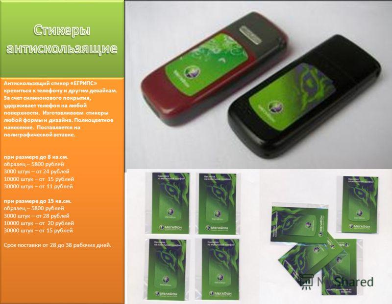 Антискользящий стикер «ЕГРИПС» крепиться к телефону и другим девайсам. За счет силиконового покрытия, удерживает телефон на любой поверхности. Изготавливаем стикеры любой формы и дизайна. Полноцветное нанесение. Поставляется на полиграфической вставк