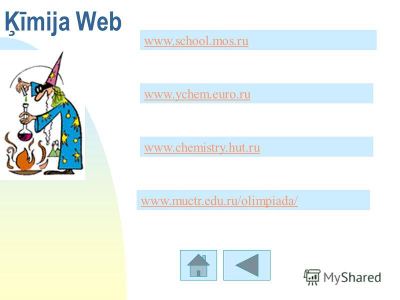 Ķīmija Web www.school.mos.ru www.ychem.euro.ru www.chemistry.hut.ru www.muctr.edu.ru/olimpiada/