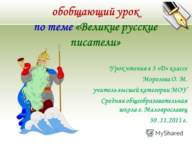 Великие русские писатели урок чтения