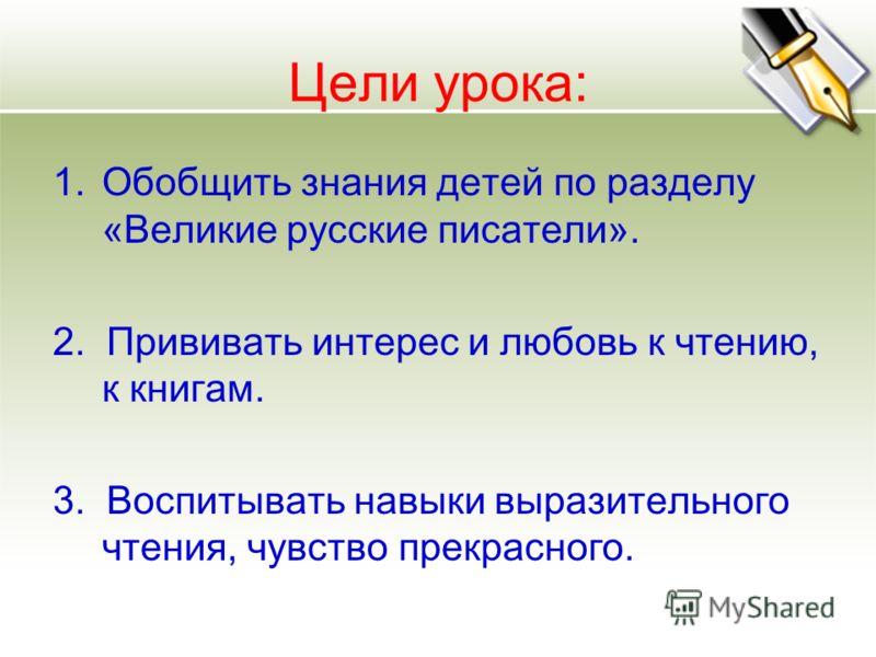 скачать конспект по литературе в 3 классе по теме обобщение по разделу великие русские писатели