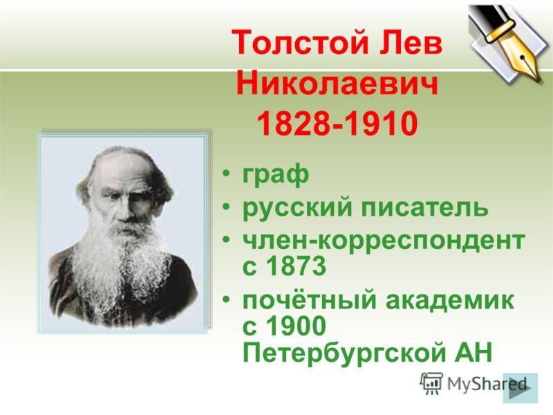 Толстой Лев Николаевич 1828-1910 граф русский писатель член-корреспондент с 1873 почётный академик с 1900 Петербургской АН