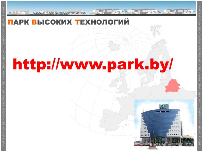 http://www.park.by/ ПАРК ВЫСОКИХ ТЕХНОЛОГИЙ