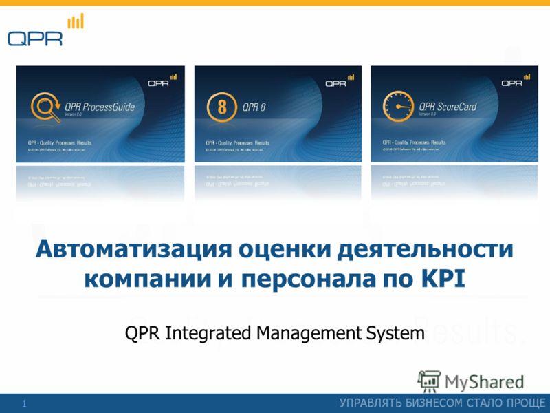 1 Автоматизация оценки деятельности компании и персонала по KPI QPR Integrated Management System