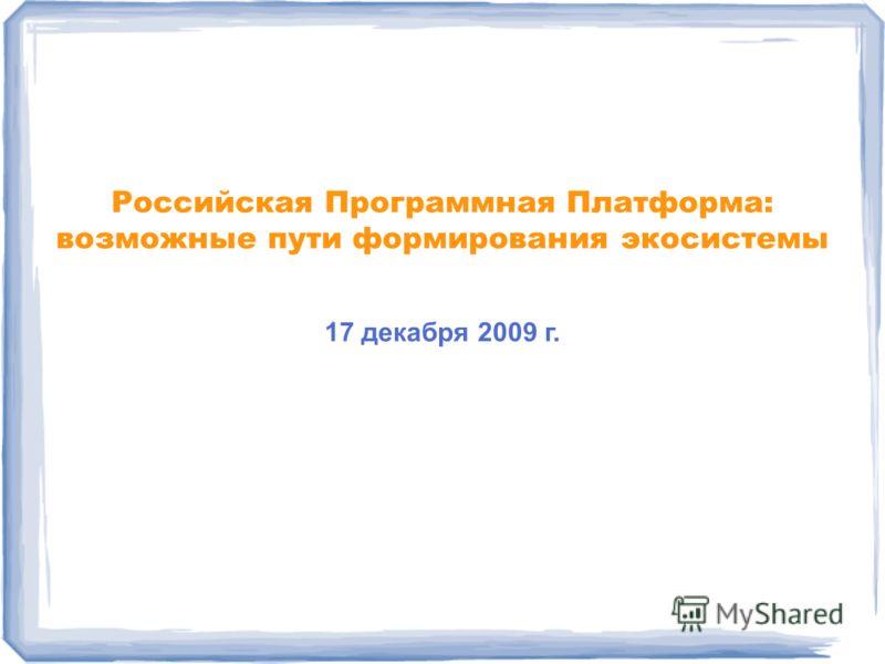 Российская Программная Платформа: возможные пути формирования экосистемы 17 декабря 2009 г.