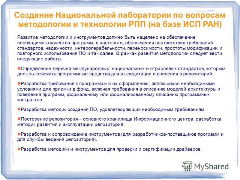 Создание Национальной лаборатории по вопросам методологии и технологии РПП (на базе ИСП РАН) Развитие методологии и инструментов должно быть нацелено на обеспечение необходимого качества программ, в частности, обеспечения соответствия требований стан