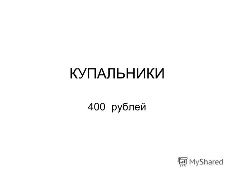 КУПАЛЬНИКИ 400 рублей