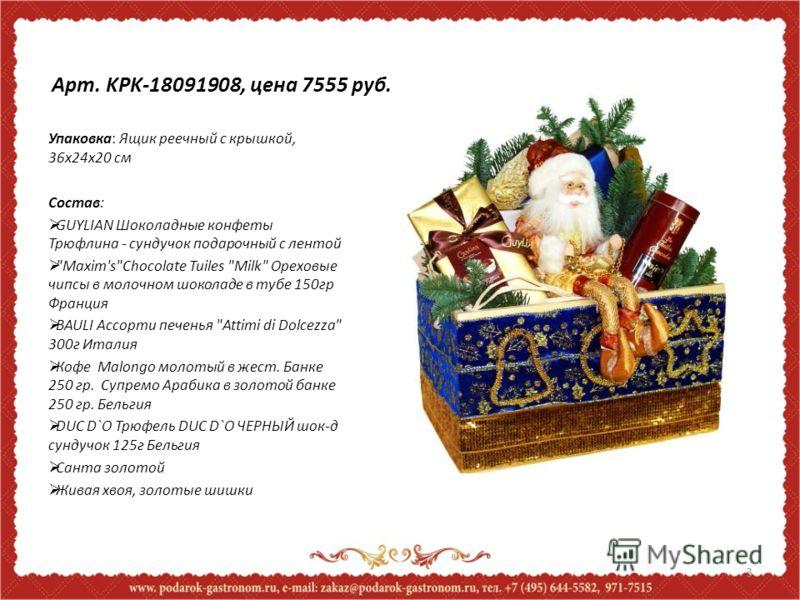 Арт. KPK-18091908, цена 7555 руб. Упаковка: Ящик реечный с крышкой, 36х24х20 см Состав: GUYLIAN Шоколадные конфеты Трюфлина - сундучок подарочный с лентой