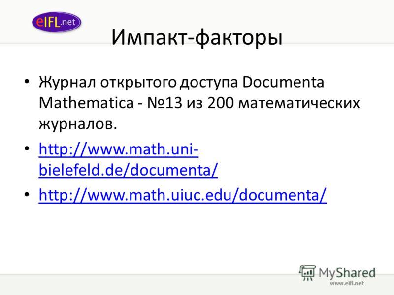 Импакт-факторы Журнал открытого доступа Documenta Mathematica - 13 из 200 математических журналов. http://www.math.uni- bielefeld.de/documenta/ http://www.math.uni- bielefeld.de/documenta/ http://www.math.uiuc.edu/documenta/