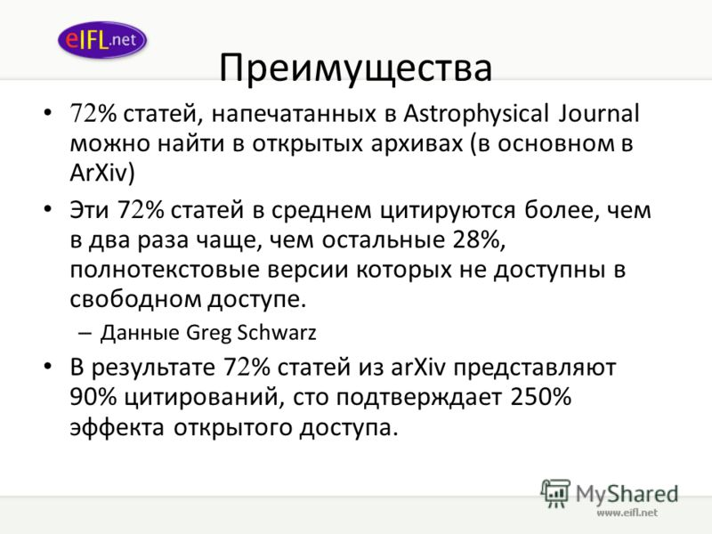 Преимущества 72 % статей, напечатанных в Astrophysical Journal можно найти в открытых архивах (в основном в ArXiv) Эти 7 2 % статей в среднем цитируются более, чем в два раза чаще, чем остальные 28%, полнотекстовые версии которых не доступны в свобод